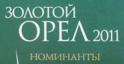 Национальная Премия в области кинематографии «Золотой Орел»  объявила номинантов 27 декабря в Доме кино.  Дина Радбель.