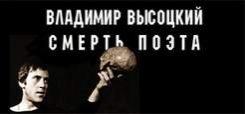 От чего умер Высоцкий?