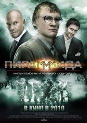 С 7 апреля в прокате фильм «ПираМММида».  На вечную память  об «МММ»...