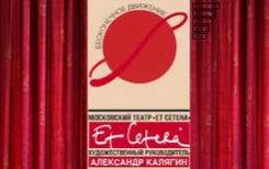 У Калягина в театре  Et Cetera  премьера спектакля «Моя Марусечка». Дина Радбель