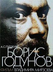 Владимир Владимирович – снял фильм о Борисе Годунове