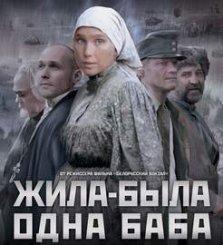 «Жила была одна баба», фильм Андрея Смирнова
