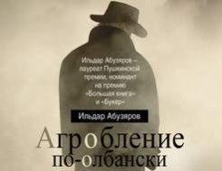 «Агробление по-олбански» Ильдара Абузярова