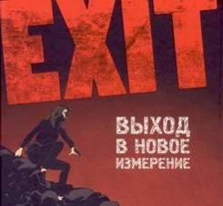 Бернар Вербер «Exit»
