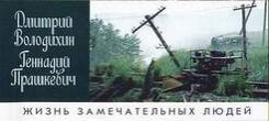 «Братья Стругацкие» — Дмитрий Володихин, Геннадий Прашкевич.