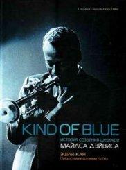 Книга  о легендарном альбоме Майлса Дэйвиса «Kind of blue»