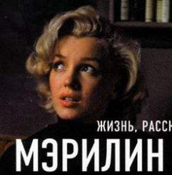 «Мэрилин Монро. Жизнь, рассказанная ею самой».