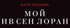 «Мой Ив Сен Лоран» Катя Перцова