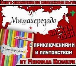 Новая книга Михаила Веллера «Мишахерезада» (издательство «АСТ»)