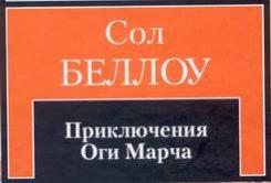 «Приключения Оги Марча»