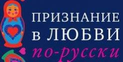 «Признание в любви по-русски» Мария Голованивская