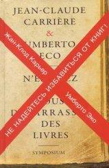 Публицистика: Жан-Клод Карьер & Умберто Эко «Не надейтесь избавиться от книг!»
