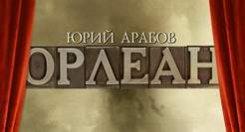 Роман «Орлеан» от Юрия Арабова
