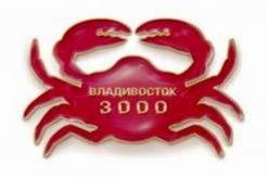 «ВЛАДИВОСТОК-3000»