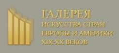 Галерея искусства стран Европы и Америки XIX-ХХ веков (ГМИИ им. А. С. Пушкина)