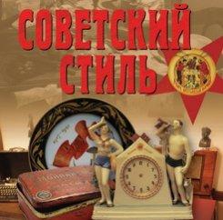 «Советский стиль».