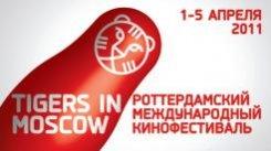 1-5 апреля • Роттердам — в Москве
