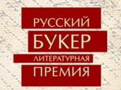 1 декабря 2011. Русский Букер объявит лучшую книгу десятилетия.  Дина Радбель