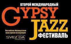 10-11 декабря. Второй Международный фестиваль GYPSY JAZZ.