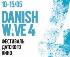 10-15 мая. Фестиваль Датского Кино