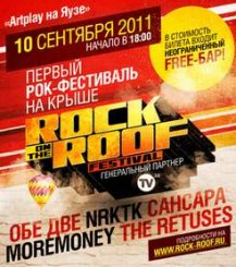 10 сентября  — в Москве пройдет первый и единственный в своем роде фестиваль «Rock On The Roof»