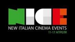 11-17 апреля XV фестиваль нового кино Италии N.I.C.E.