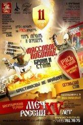 11 сентября в 17.00. Захватывающее зрелище боя. Богатырский турнир «Меч России 2011»