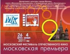 13 — 20 января. «Московская премьера».