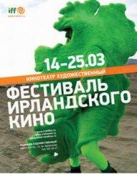 14 — 25 марта. 5 Фестиваль ирландского кино