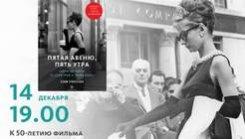 14 декабря в 19.00.  К 50-летию фильма «Завтрак у Тиффани».