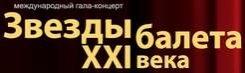 17-18 сентября. «Звезды балета XXI века» с участием трех «балерин десятилетия»