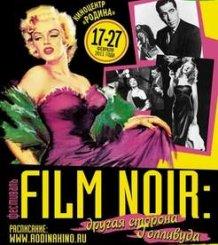 17 — 27 февраля «Film Noir. Другая сторона Голливуда».