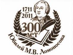 19-20 ноября. К 300-летию рождения М.В. Ломоносова