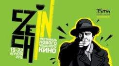19-22 апреля Второй фестиваль нового чешского кино Czech In
