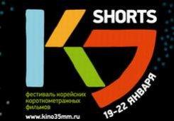 19-22 ЯНВАРЯ. Фестиваль корейского короткометражного кино K-SHORTS.