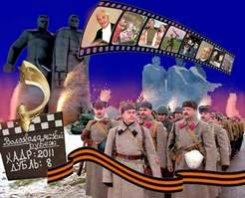 2 — 6  декабря в городе Волоколамске состоится VIII Международный кинофестиваль военно-патриотического фильма «Волоколамский рубеж» им. Сергея  Бондарчука.