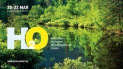 20-22 мая. H20 Фестиваль фильмов об окружающей среде