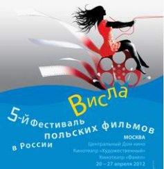 20-27 апреля 2012. Юбилейный 5-й Фестиваль польских фильмов «Висла»