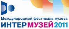 20 июня. Итоги XIII фестиваля «Интермузей 2011»