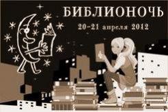 20 на 21 апреля в России пройдет «Библионочь»