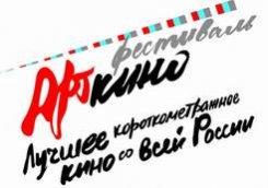 20 по 25 сентября. Четвертый Всероссийский фестиваль авторского короткометражного кино «Арткино».