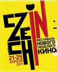 21-25 апреля • Фестиваль нового чешского кино CZECH IN
