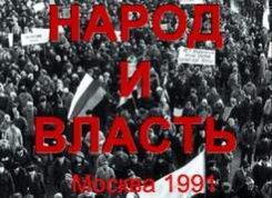 21 декабря, 19.00. «Народ и власть. Социологический дневник 1989-1991».