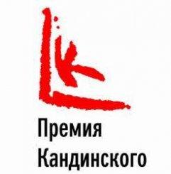 21 июля. Премия Кандинского объявила номинантов