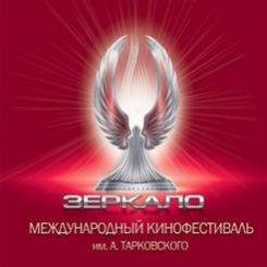 23-29 мая —  В «Зеркало»  смотрят участники  V Международного кинофестиваля им. А. Тарковского