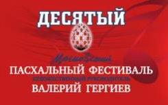 24 апреля – стартовал X Московский Пасхальный фестиваль
