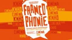 25-31 марта •  Кинофестиваль Франкофонии в Москве...