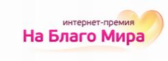 25 мая.  Презентация I Национальной интернет-премии  «На благо мира»