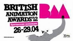 26-29 апреля.Фестиваль Британской анимации British Animation Awards