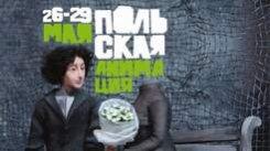26 — 29 мая. Польские мультфильмы на все темы жизни и смерти